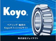 ベアリング・軸受のKoyo