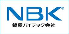 NBK【鍋屋バイテック会社】