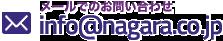 メールでのお問い合わせ:info@nagara.co.jp