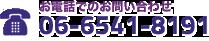 お電話でのお問い合わせ:06-6541-8191